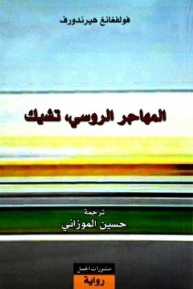9789933352745 - Herrndorf, Wolfgang: Al-Muhajir ar-rusi Tchik - Ausgezeichnet mit dem Deutschen Jugendliteraturpreis 2011, Kategorie Jugendbuch (Originaltitel: Tschick) - كتاب